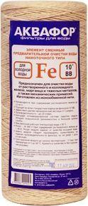 Картридж Аквафор Fe 112/250 для удаления железа из воды