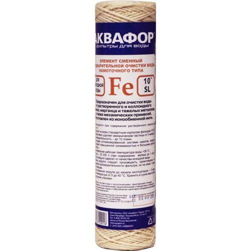 Картридж Аквафор Fe 63/250 для удаления железа из воды