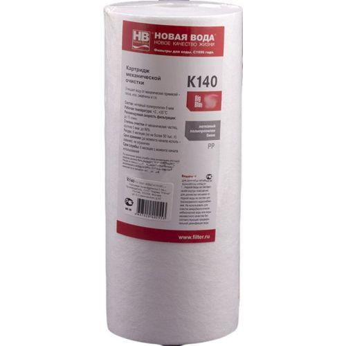 Картридж Новая Вода K140 для механической очистки