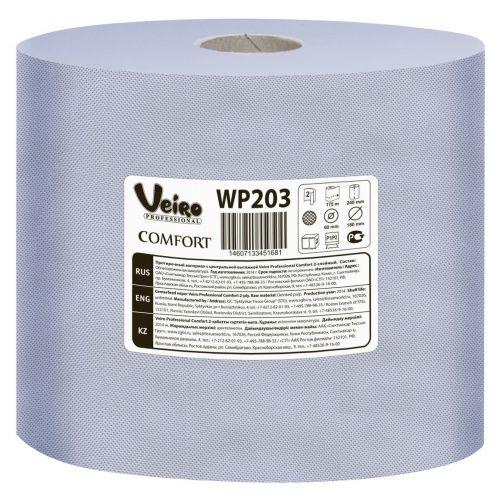 Материал протирочный Veiro Professional Comfort WP203 (Блок: 3 уп. по 2 шт.)